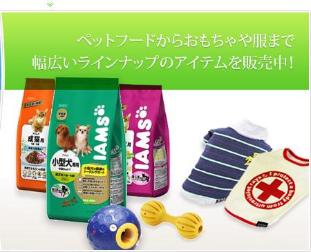 ペットフードからおもちゃや服、宮城県の新米まで、幅広いラインナップのアイテムを販売中!